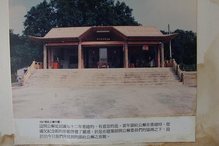 頭社平埔文化園區046