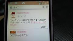 DM007SH Twitter