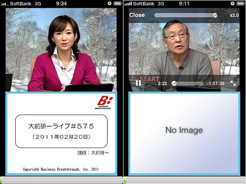 大前研一ライブ画面イメージ