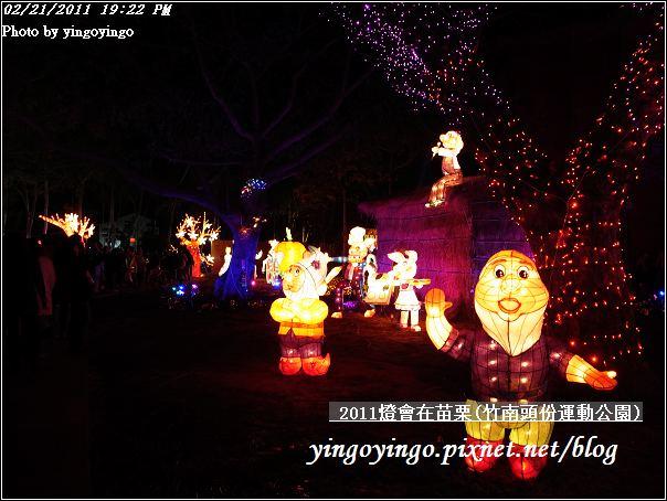 2011苗栗燈會_R0018177