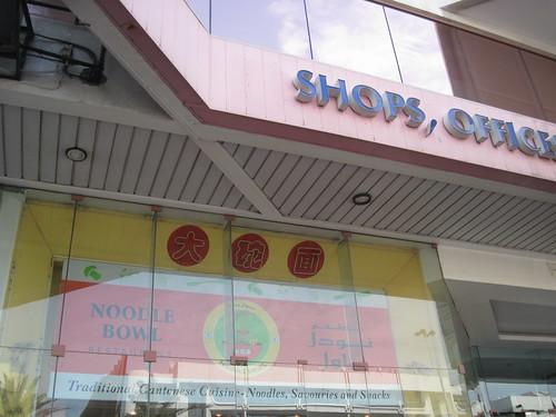 Noodle Bowl on Dhiyafa