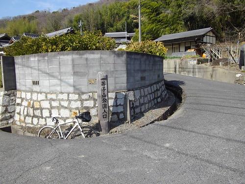 芥子山公園入口
