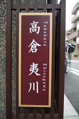 Kyoto street sign