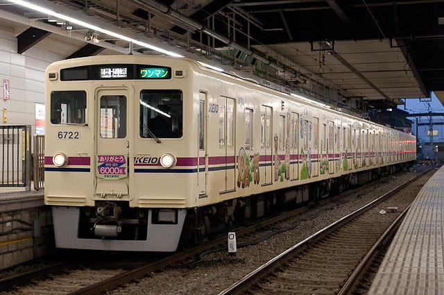 京王電鉄 ありがとう6000系HM 若葉台乗務区