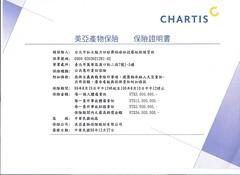 台北教室-意外險証書