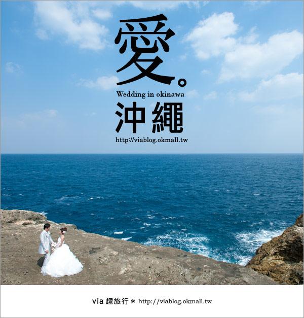 【沖繩旅遊】浪漫至極!Via的沖繩婚紗拍攝體驗全記錄!28