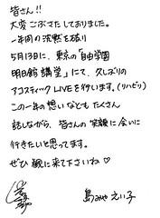 110402(3) - IVE歌姬「島みやえい子」成功抗甲狀腺癌,將在5/13舉辦復出演唱會!
