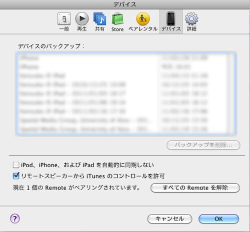 iOSバックアップ