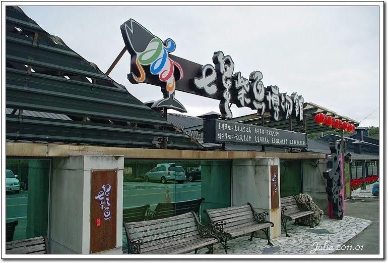 七星柴魚博物館 (16)