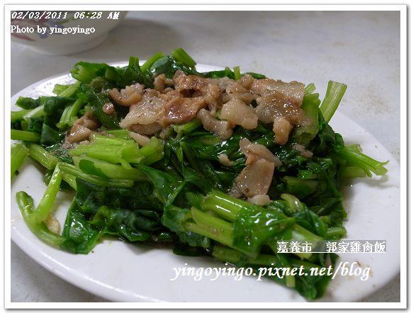 20110203初一_郭家雞肉飯R0017706