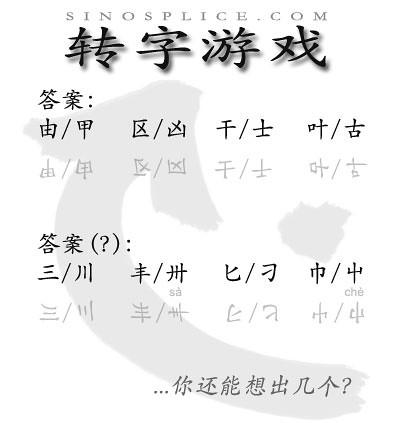 zhuanziyouxi-daan