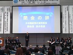 2011日本臨床矯正歯科医会 閉会式
