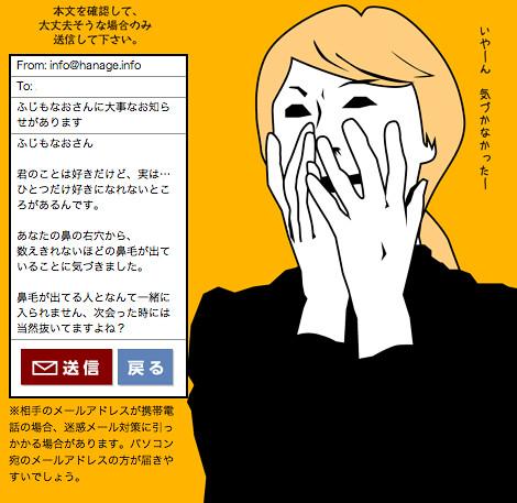 入力内容の確認|鼻毛通知サービス