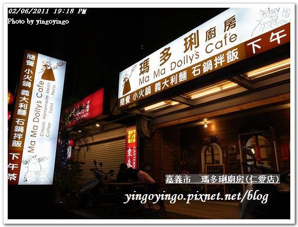 嘉義市_瑪多琍廚房20110206_R0017785