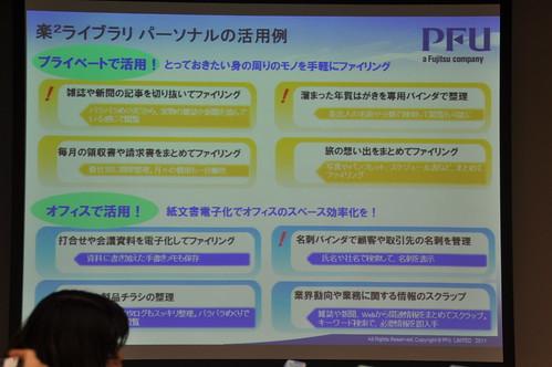 PFU raku2library_014