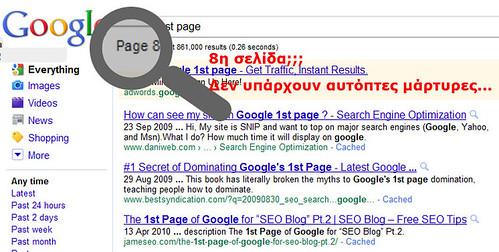 Από τη σελίδα 235 στην σελίδα 8 στο Google. SEO Greece
