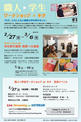 職人×学生 ワークショップ at キタ