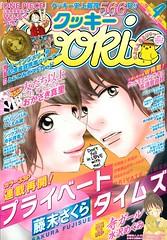 110131(2) - 『集英社旗下34本雜誌大一統,魯夫的封面快閃人物秀』的ONE PIECE侵略雜誌封面一覽!(隨時更新)No.37 Cookie 2011年4月號