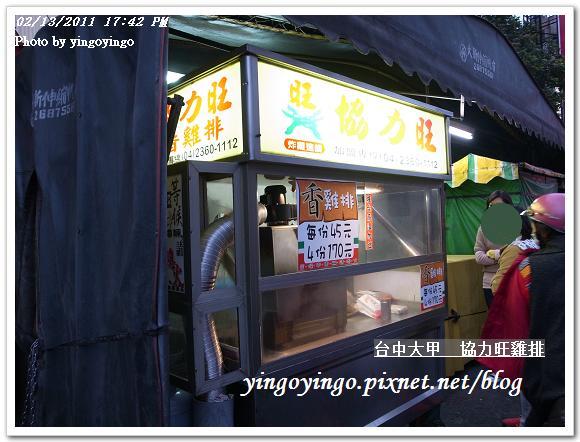 台中大甲_協力旺雞排20110213_R0017897