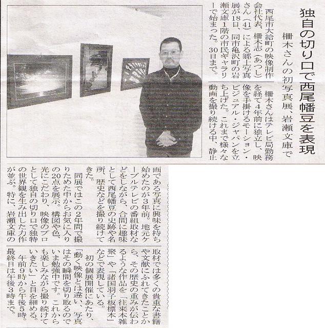 愛三時報2011年1月19日