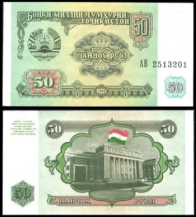 50 Rublov Tadžikistan 1994, P5