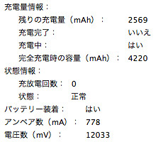MacBook battery_new