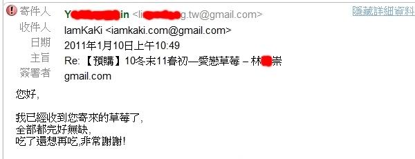 草莓 回函 20110110_01