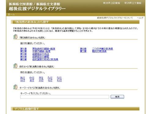 www.pref-lib.niigata.niigata.jp