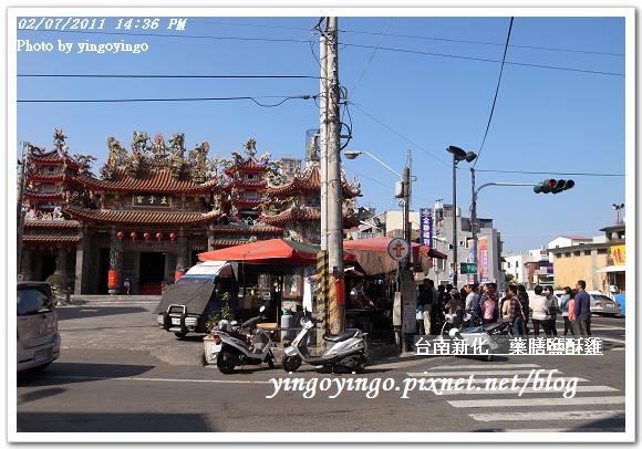 台南新化_藥膳鹽酥雞20110207_R0017810