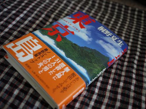 tokyojima20110302_01