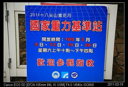 20110319_2國家重力基準站