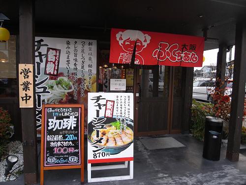 大阪ふくちぁんラーメン@神殿町-02