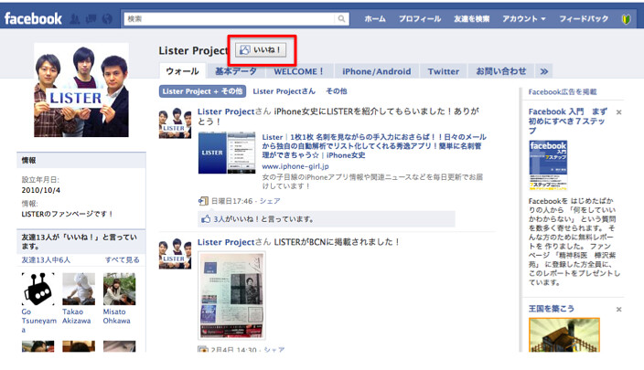 facebookpage_likebutton