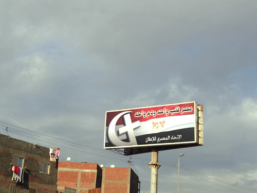 new billboards on ring road in cairo