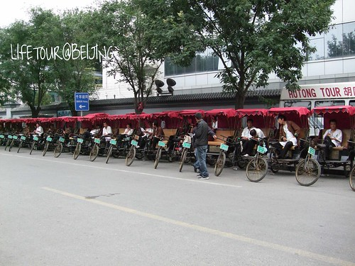 【中國-北京】三輪車遊胡同