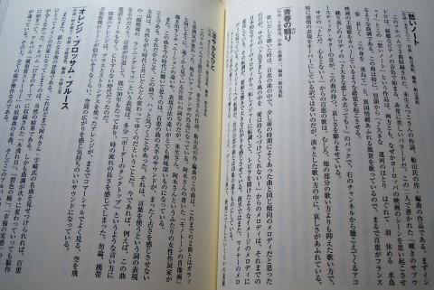 プレイバック 制作ディレクター回想記 川瀬泰雄
