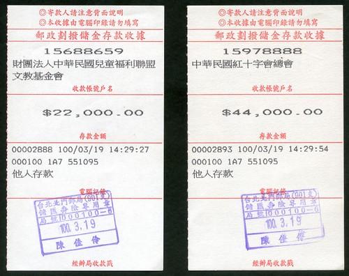 20110319 日本震災星巴克同好義拍會_捐款收據_01
