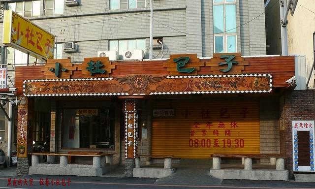2011 0228屏東恆春小杜包子001