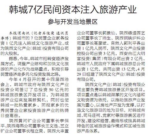 西安晚报的报道截图