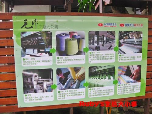 興隆毛巾觀光工廠 (17)
