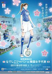 110516 - 漫畫家「高橋陽一」親自設計日本女子足球的親善天使!