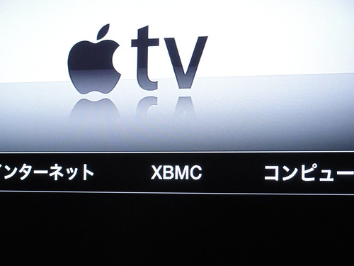 XBMC on AppleTV