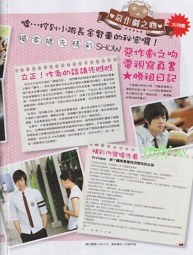 Kim Hyun Joong Play Taiwanese Magazine January 2011 Issue (Cover Story 1) 020