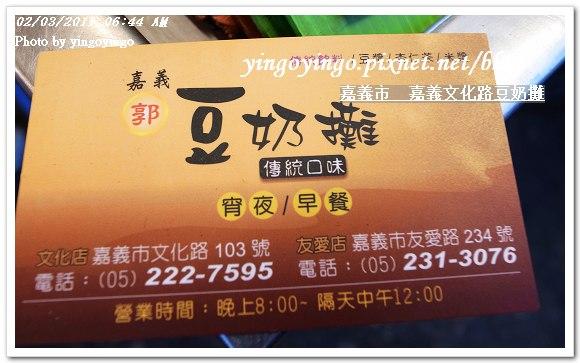 20110203初一_豆奶攤R0017711