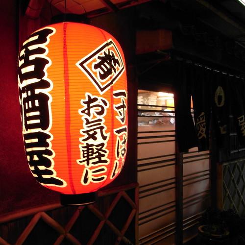 Aichi-ya
