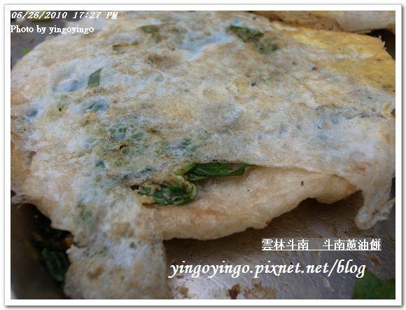 雲林斗南_斗南蔥油餅20100626_R0013190