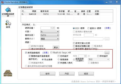 VSuite Ramdisk Server(Edition) 設定畫面
