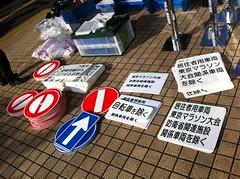 東京マラソンの後片付け。臨時の交通標識かな?