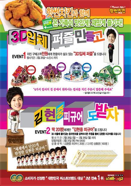 Kim Hyun Joong Hotsun Promotion