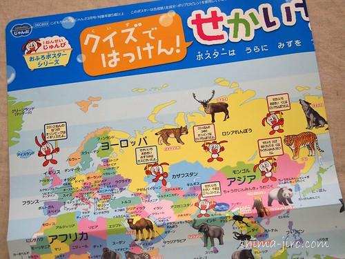 こどもちゃれんじ じゃんぷ 3月号 世界地図